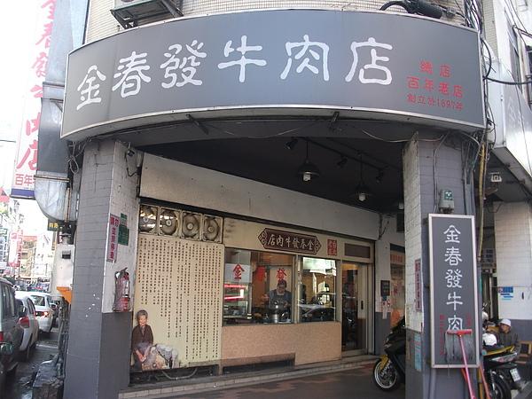 金春發牛肉麵店.JPG