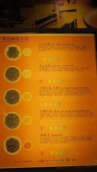 IMG_2725_有記名茶.JPG