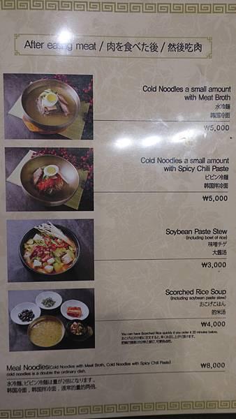 IMG_2832_飯店附近午餐、烤肉店.JPG