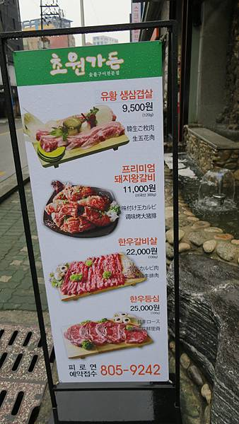 IMG_2850_飯店附近午餐、烤肉店.JPG