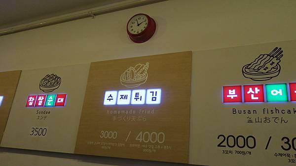 IMG_2916_南浦站_午餐_年糕店.JPG