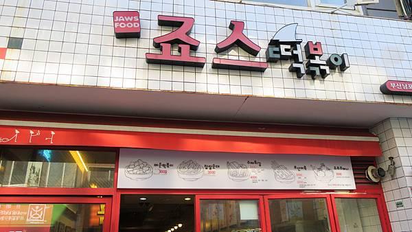 IMG_2921_南浦站_午餐_年糕店.JPG