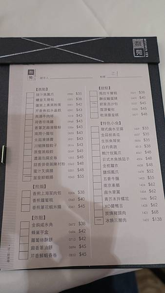 IMG_2967_D1_利苑酒家_菜單.JPG