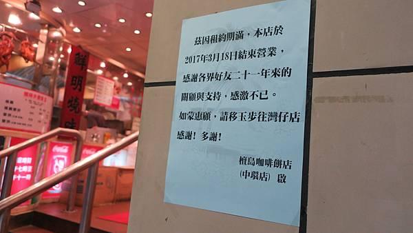 IMG_3060_D1_中環_檀島咖啡.JPG