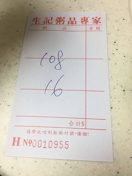 IMG_7970_D2_生記粥品.JPG