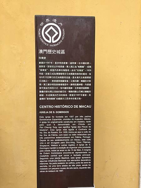 IMG_8027_D2_澳門_玫瑰堂.JPG