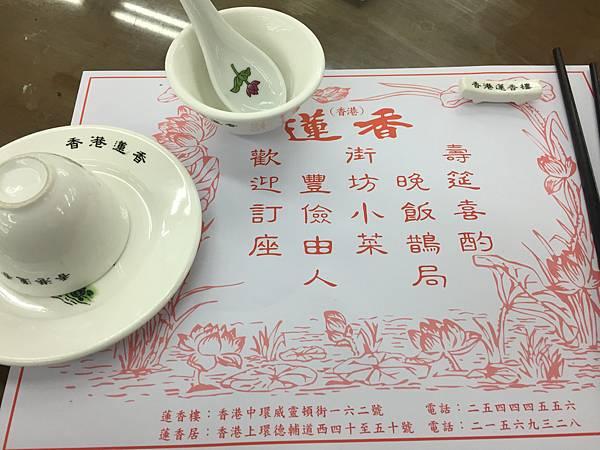 IMG_8138_D2_蓮香樓.JPG