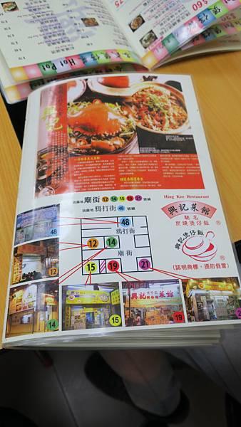 IMG_0025_D3_興記煲仔飯.JPG