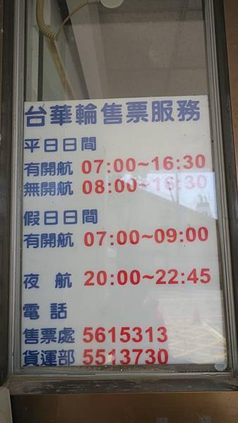 IMG_0131_西子灣_台灣航業.JPG