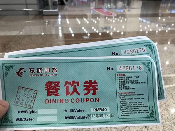 IMG_0273_D1_松山機場→上海_發餐券.JPG