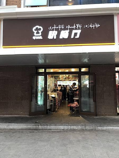 IMG_2345_D10_烏魯木齊大巴札_晚餐.JPG