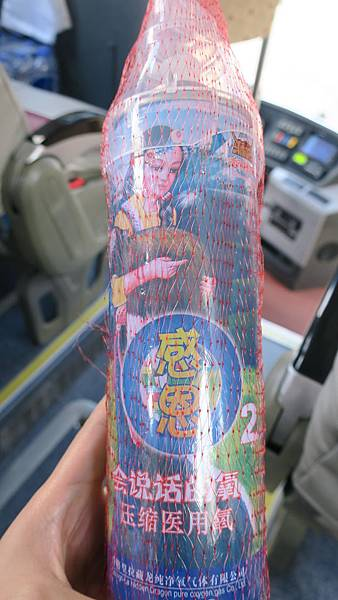 IMG_0106_D2_買氧氣瓶.JPG