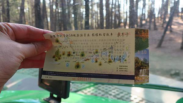 IMG_0023_D7_玉龍雪山風景區_來回20元.JPG