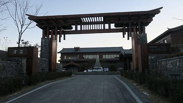 IMG_0134_D6_麗江金茂樸修雪山酒店.JPG