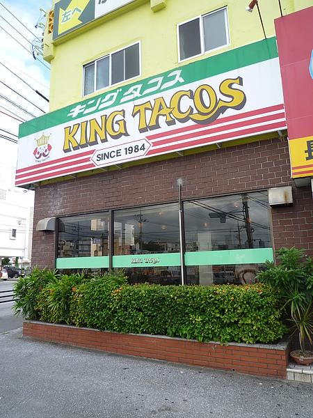 P1020336King Taco.JPG