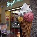 哇,好大的冰淇淋~