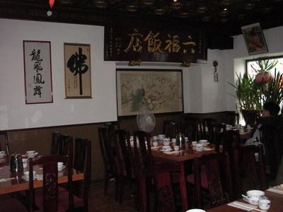 第一家中式餐館