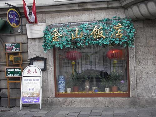 大陸人開的餐廳