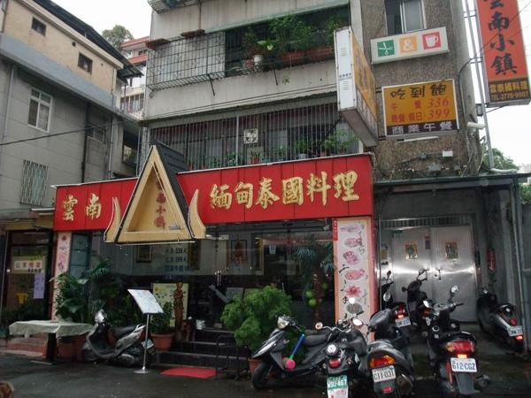 SOGO正對面巷內的雲南小鎮