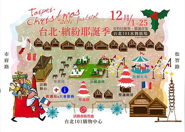 台北繽紛耶誕.jpg