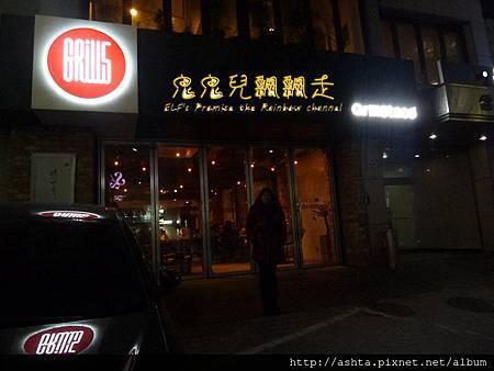140121 晚餐 Grill5TACO清潭洞回家了