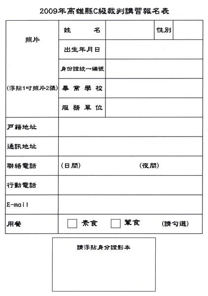 C籍裁判報名.jpg