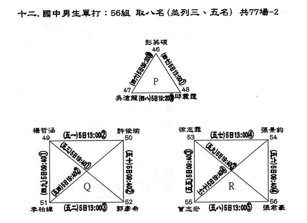 國男單3.jpg