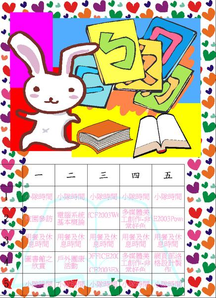 asia9930鐘珮瑄課表.JPG