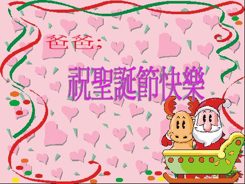 asia9930鐘珮瑄-聖誕卡2.JPG