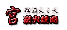 韓國天之天宮炭烤燒肉.jpg