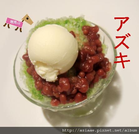 甜品:紅豆抹茶冰