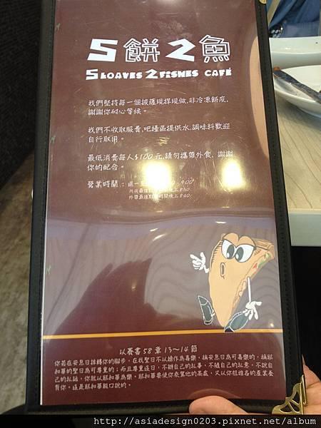 5餅2魚15.jpg
