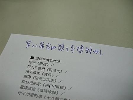 金曲獎大預測...