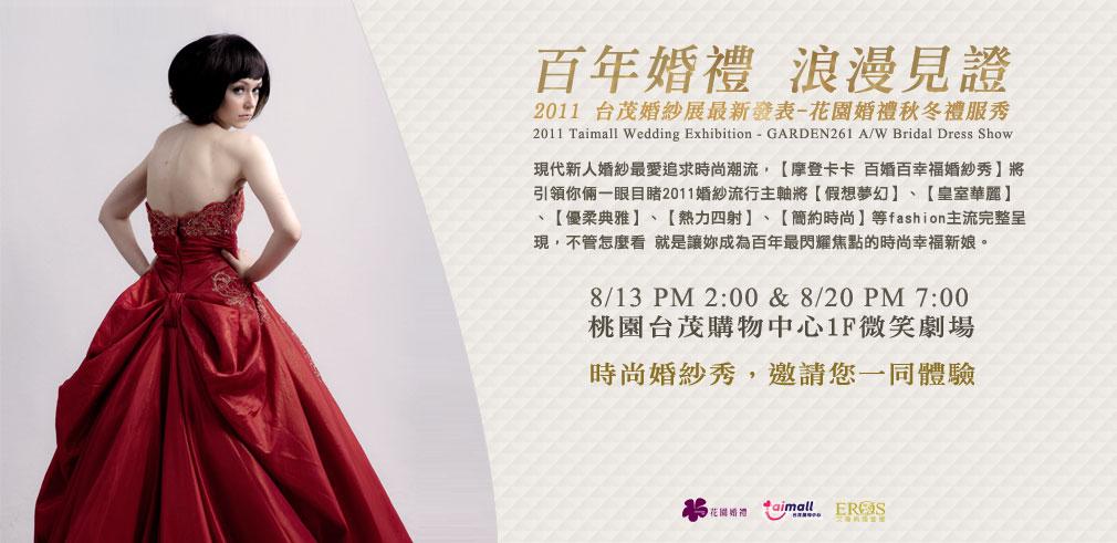 百年婚紗展