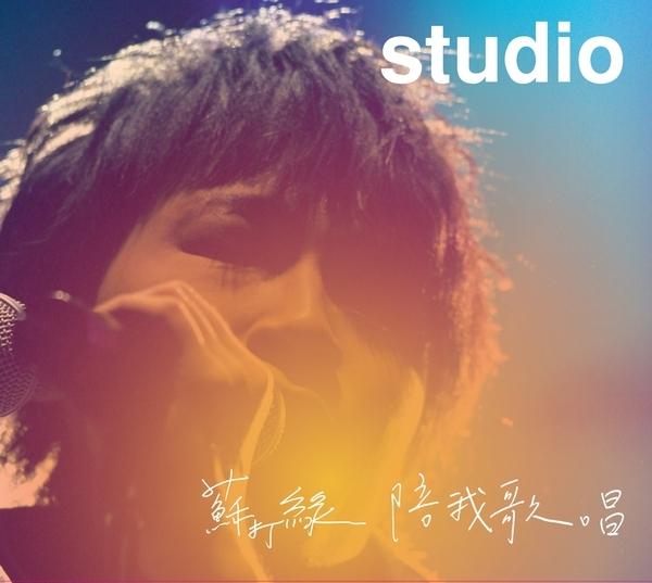 蘇打綠專輯封面