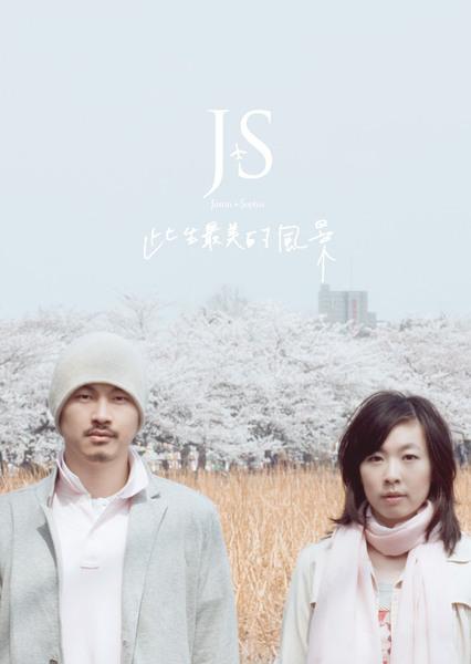 JS『此生最美的風景』專輯封面