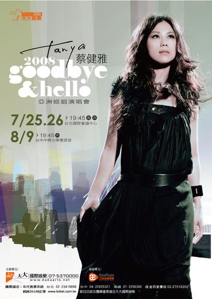 蔡健雅2008亞洲巡迴演唱會海報