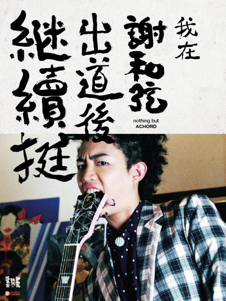 謝和弦-雖然很芭樂-poster-2.jpg