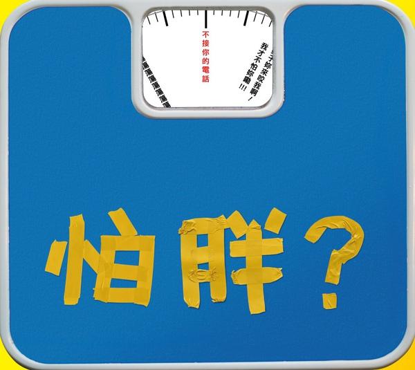 怕胖團+你怕胖嗎?[1]...jpg