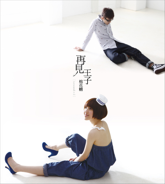 專輯cover有字.jpg