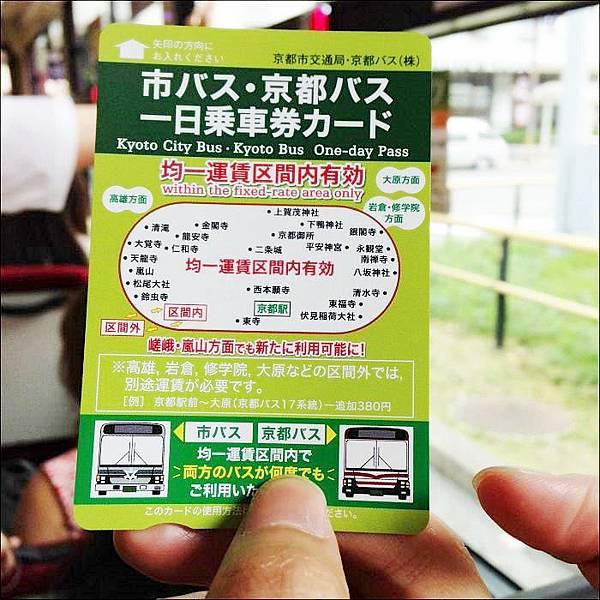 京都一日巴士券.jpg