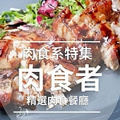 肉肉肉.jpg
