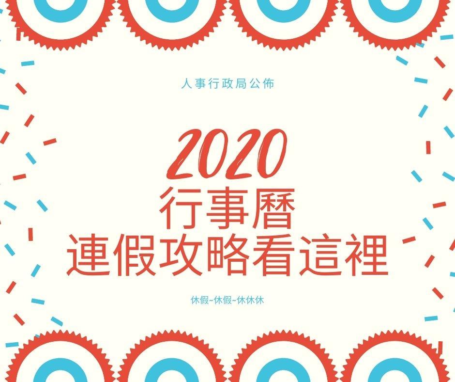 2020 人事行政局 行事曆.jpg