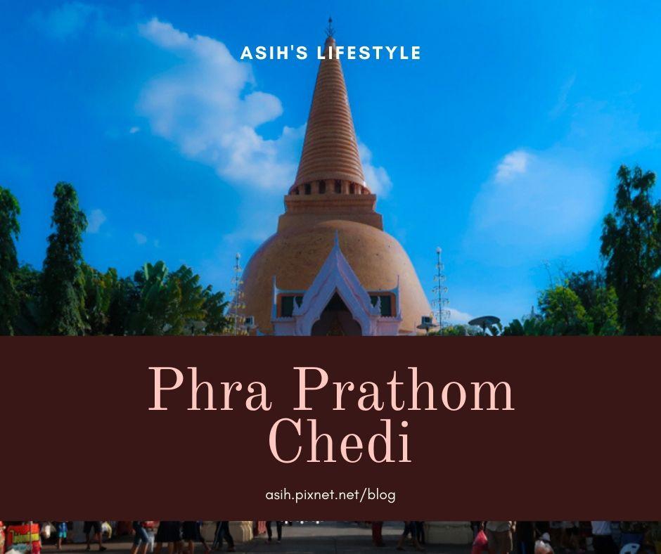 Nana Nakhon Pathom.jpg