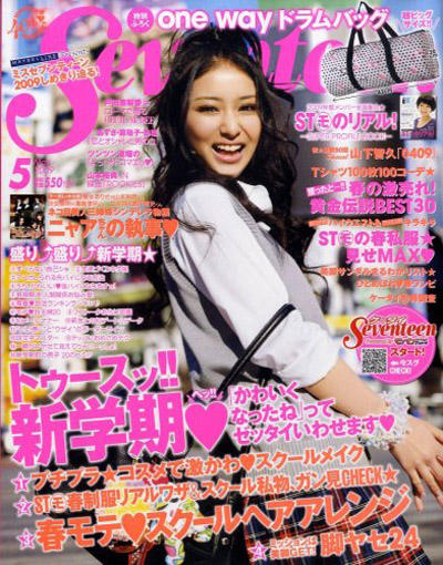 20110309-takei-emi-5.jpg