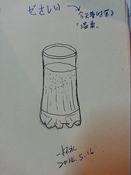 圖片一杯水