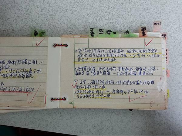 圖片我的筆記本2