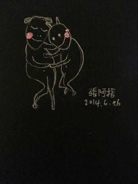 張阿捨-圖畫-擁抱3