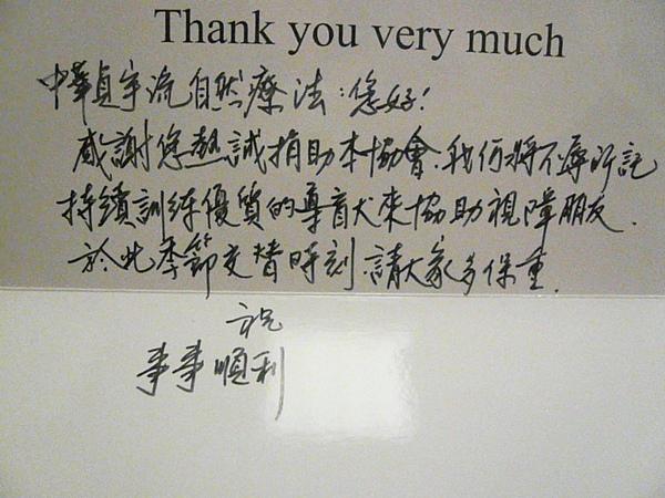 導盲犬感謝函 (4).JPG