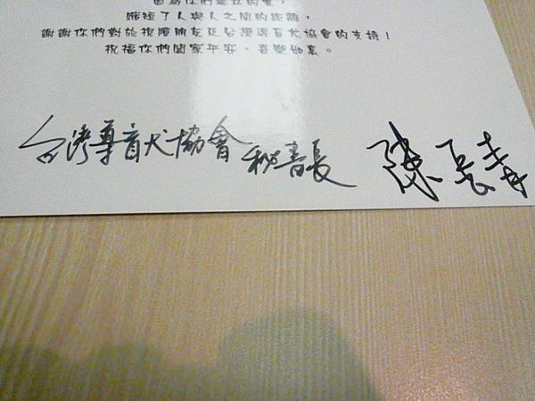 導盲犬感謝函 (5).JPG